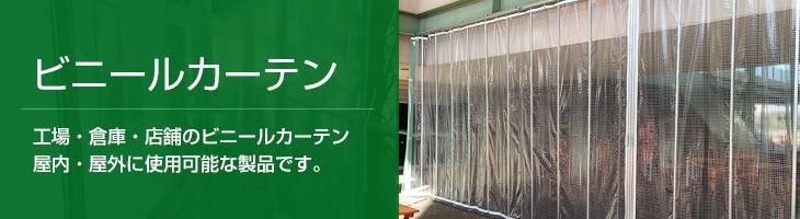 工場用ビニールカーテン